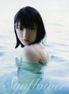Juice=Juice 宮本佳林 写真集 『SunFlower 』