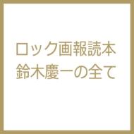 ロック画報読本 鈴木慶一の全て