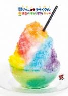 関ジャニ∞リサイタル 真夏の俺らは罪なヤツ 【通常仕様 (標準ケース)】(DVD)