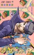 ジョジョリオン 14 ジャンプコミックス