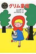 グリム童話 ポプラ世界名作童話