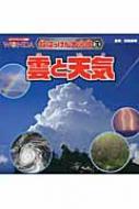 雲と天気 ポプラディア大図鑑WONDA