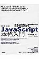 JavaScript本格入門 改訂新版