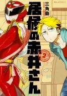居候の赤井さん 2 MFコミックス ジーンピクシブシリーズ