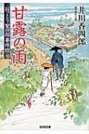 甘露の雨 おっとり聖四郎事件控 7 光文社時代小説文庫
