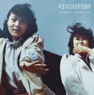 Psychopomp (アナログレコード)