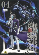 機動戦士ガンダム 鉄血のオルフェンズ 弐 Vol.04