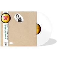 未完成作品第1番 トゥー ヴァージンズ Unfinished Music No.1: Two Virgins (1500枚限定/カラーヴァイナル仕様/アナログレコード)