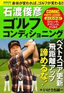石渡俊彦のゴルフコンディショニング にちぶんムック