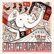 Archives Series Vol.10 「時代はサーカスの象にのって'84」オリジナル・サウンドトラック