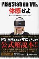 Play Station VRを体感せよ