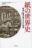PAPER 紙の世界史 歴史に突き動かされた技術