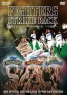 2016 OFFICIAL DVD HOKKAIDO NIPPON-HAM FIGHTERS 『FIGHTERS STRIKE BACK 挑戦者から王者へ〜2016年宇宙一への軌跡』