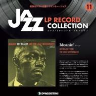 隔週刊 ジャズ・LPレコード・コレクション 11号