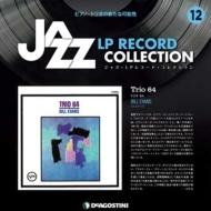 隔週刊 ジャズ・lpレコード・コレクション 12号