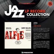 隔週刊 ジャズ・LPレコード・コレクション 15号
