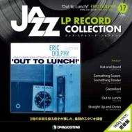 隔週刊 ジャズ・LPレコード・コレクション 17号