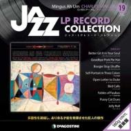 隔週刊 ジャズ・LPレコード・コレクション 19号