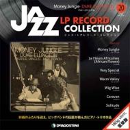 隔週刊 ジャズ・LPレコード・コレクション 20号
