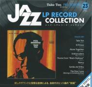 隔週刊 ジャズ・LPレコード・コレクション 23号