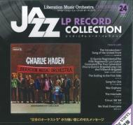 隔週刊 ジャズ・LPレコード・コレクション 24号