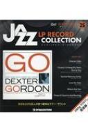隔週刊 ジャズ・LPレコード・コレクション 25号
