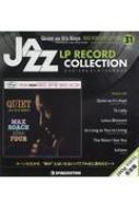 隔週刊 ジャズ・LPレコード・コレクション 31号