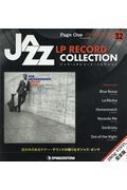 隔週刊 ジャズ・LPレコード・コレクション 32号