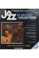 隔週刊 ジャズ・LPレコード・コレクション 33号
