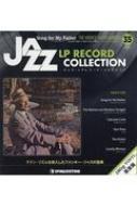 隔週刊 ジャズ・LPレコード・コレクション 35号