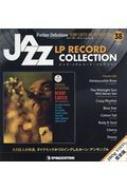 隔週刊 ジャズ・LPレコード・コレクション 38号