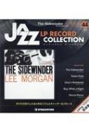 隔週刊 ジャズ・LPレコード・コレクション 44号