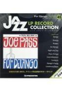 隔週刊 ジャズ・LPレコード・コレクション 45号