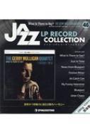 隔週刊 ジャズ・LPレコード・コレクション 46号