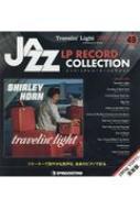 隔週刊 ジャズ・LPレコード・コレクション 49号