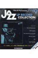 隔週刊 ジャズ・LPレコード・コレクション 51号