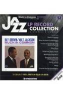 隔週刊 ジャズ・LPレコード・コレクション 52号