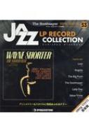 隔週刊 ジャズ・LPレコード・コレクション 53号