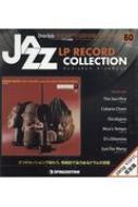 隔週刊 ジャズ・LPレコード・コレクション 60号