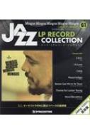 隔週刊 ジャズ・LPレコード・コレクション 61号