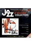 隔週刊 ジャズ・LPレコード・コレクション 70号