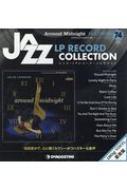 隔週刊 ジャズ・LPレコード・コレクション 74号