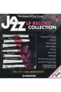 隔週刊 ジャズ・LPレコード・コレクション 75号