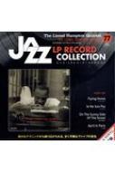 隔週刊 ジャズ・LPレコード・コレクション 77号