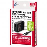CYBER・USB ACアダプター ミニ(3DS用)