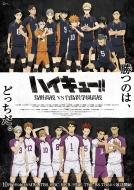 ハイキュー!! 烏野高校 VS 白鳥沢学園高校 Vol.3 Blu-ray 初回生産限定版