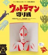 ウルトラマン切り紙 つくって飾れる人気ヒーローと怪獣90点