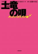 小説 土竜の唄 チャイニーズマフィア編 小学館文庫