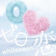 ゼロ恋 【通常盤】