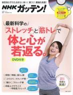 NHKガッテン! 最新科学の「ストレッチ」と「筋トレ」で体と心が若返る。DVD付き 生活シリーズ